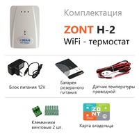 Термостат ZONT WiFi H-2