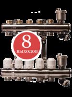 Коллектор отопления ASB-52343-8 B